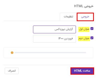 HTML_export